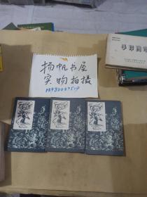 萍踪侠影(上中下)