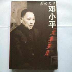 """我的父亲邓小平""""文革""""岁月"""