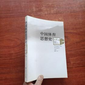 中国体育思想史(古代卷)