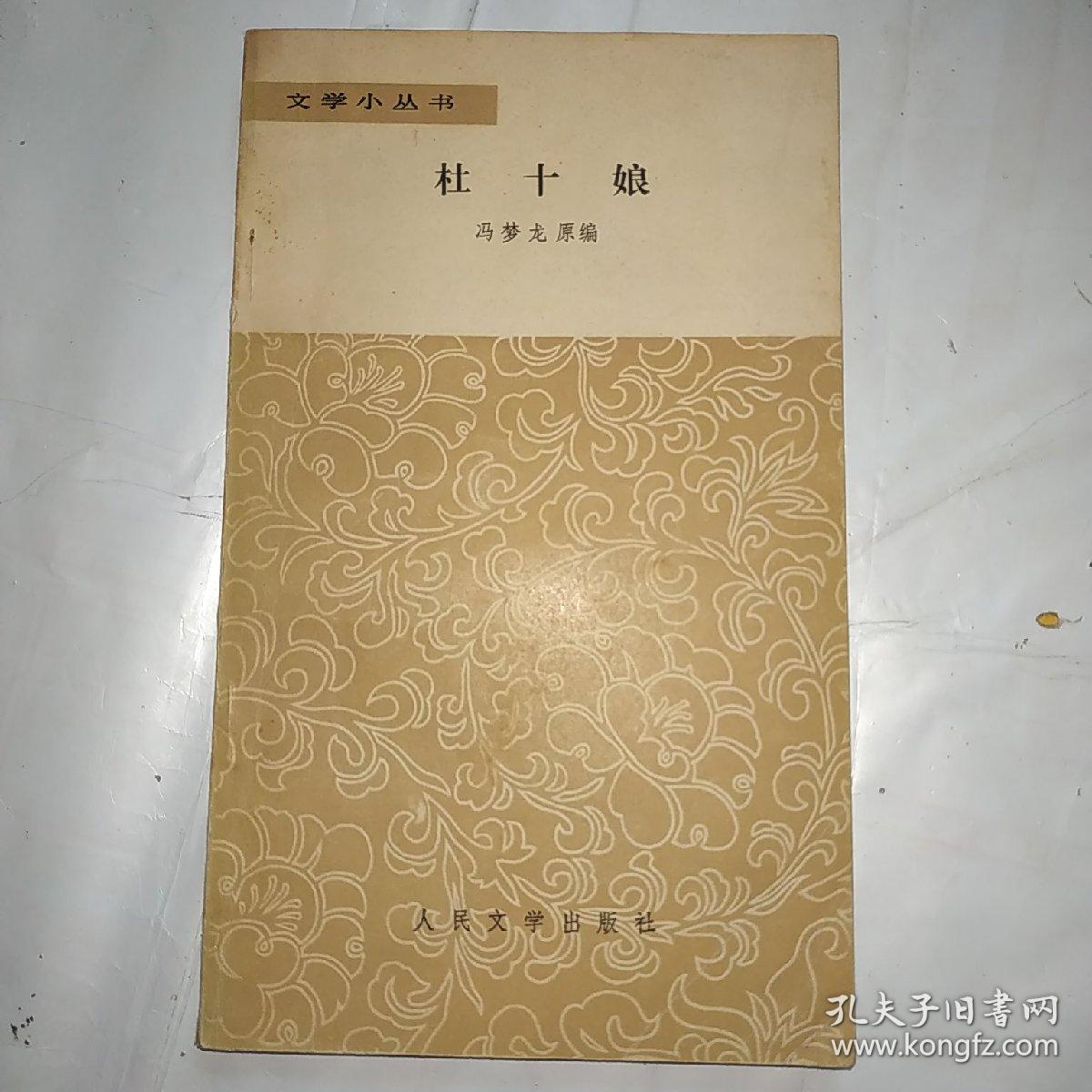 杜十娘(文学小丛书)