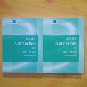 高等数学习题全解指南(上下全二册合售 同济第七版)正版全新现货