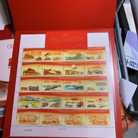 100周年7月一日纪念小型张20枚邮票