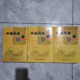 中国历史辞典(全三册 16开 精装)