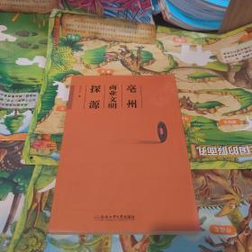 亳州商业文明探源 一版一印