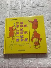 汉声数学图画书·重量与平衡,三维求体积,两本合售