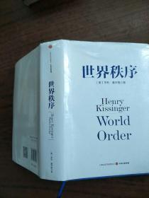 世界秩序    原版内页干净