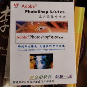 photoshop6.0.1cs软件