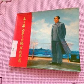 毛主席的革命路线胜利万岁(1971年1版1印)