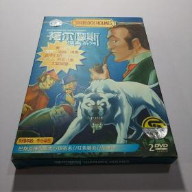 福尔摩斯探案系列(动画)》DVD 2片
