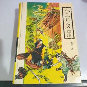 小五义正·续/古典通俗小说文库 精装
