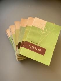 数理化自学丛书:代数(第二三四册)三角、平面几何(第二册)、立体几何 6本合售