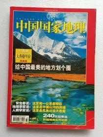中国国家地理【2004年7月份】川滇藏 大香格里拉典藏版 总第525期  附赠地图一张