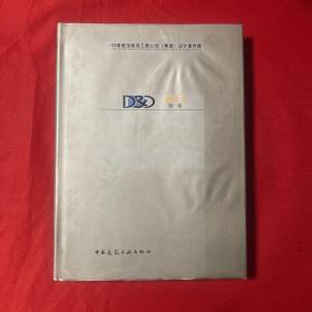 中国建筑装饰工程公司(集团)设计研究院:引领设计(2003第1卷)