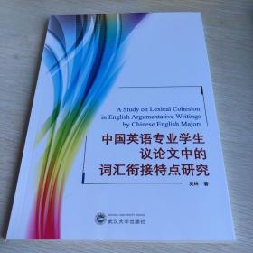 中国英语专业学生议论文中词汇衔接特点研究