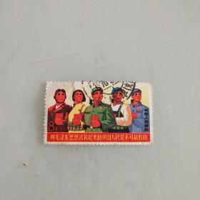 用毛泽东思想武装起来的中国人民是不可战胜的邮票