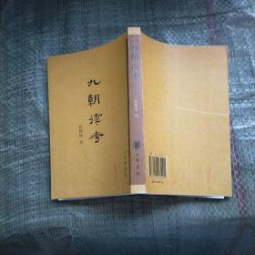 九朝律考  竖版  实物拍图 内页干净   磨角