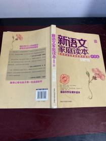 新语文家庭读本(中学卷)(02)
