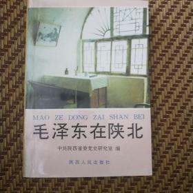 黄栋法签名<毛泽东在陕北