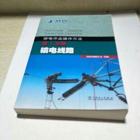 带电作业操作方法(第1分册):输电线路