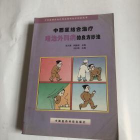 中西医结合治疗难治外科病的良方妙法——中西医结合治疗难治病的良方妙法丛书