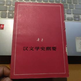 《鲁迅文学作品集》 征求意见本 (汉文学史纲要)