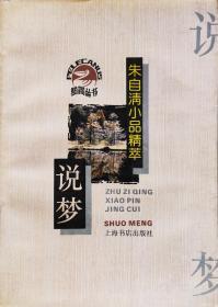 《朱自清小品精萃:说梦》鹈鹕丛书,96年1版3印,正版8成5新