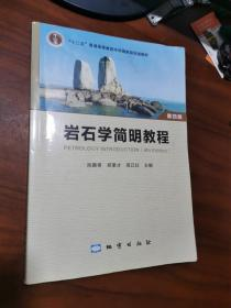 岩石学简明教程(第4版)