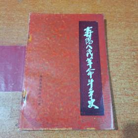 《寿阳人民革命斗争史》