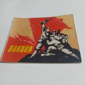 连环画 革命英雄故事