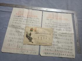 文革手写信函二张,向雷锋同志学习邮票信封一套。后盖有曹忠芳章。