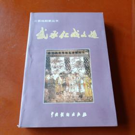 三晋戏剧家丛书:武承仁戏文选(仅印1000册)