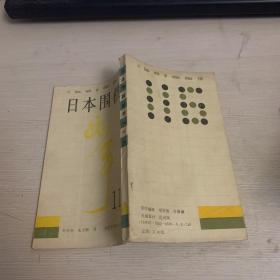 日本围棋妙手116