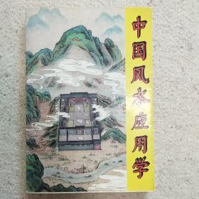 中国风水应用学
