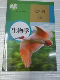 义务教育教科书 人教版初一生物学.七年级上册课本教材