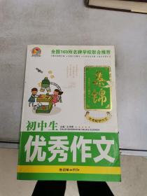 初中生优秀作文集锦(手把手)(2013)【满30包邮】