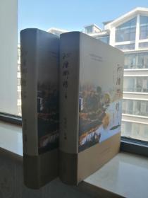 晋东南地域文化系列---《沁源乡情》---全两册----虒人荣誉荣誉珍藏