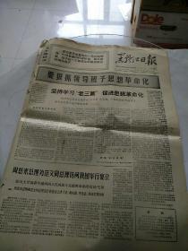 黑龙江日报1969年10月24日