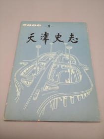 天津史志1986年1