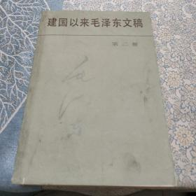 建国以来毛泽东文稿、第二册