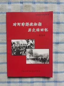 对河津解放初期历史的回忆