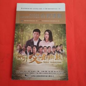 啊,父老乡亲 2016春季 北京电视节目交易会会务手册