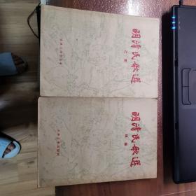 明清民歌选【甲集、乙集两册全】(外品如图,内页干净,85品以上品相对较好)