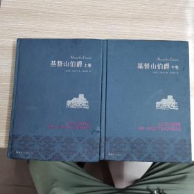【硬精装本】基督山伯爵(上下卷一套全)