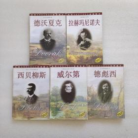 伟大的西方音乐家传记丛书(威尔第、德彪西、西贝柳斯、拉赫玛尼诺夫、德沃夏克)5本合售