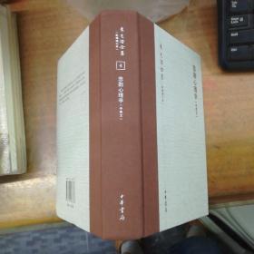 朱光潜全集(4):悲剧心理学(中英文)(新编增订本)