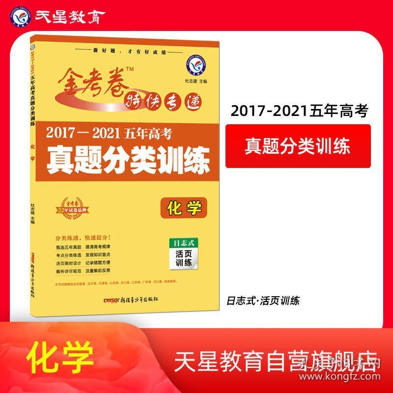 五年高考真题分类训练 化学 2022版 天星教育 天星教育研究院 新疆青少年出版社9787559079114正版全新图书籍Book