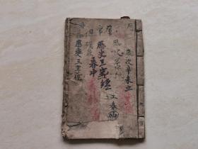 清代木刻三言说唱本(历史三字经)全一册  品相如图