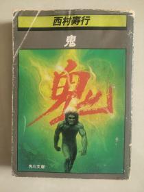 鬼 【日文原版 64开 】