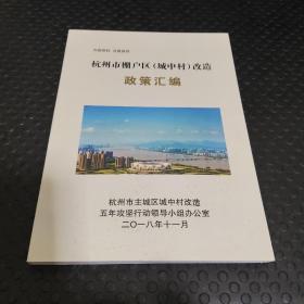 杭州市棚户区(城中村)改造政策汇编