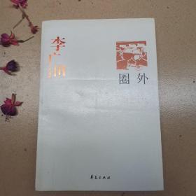 圈外:中国现代文学百家